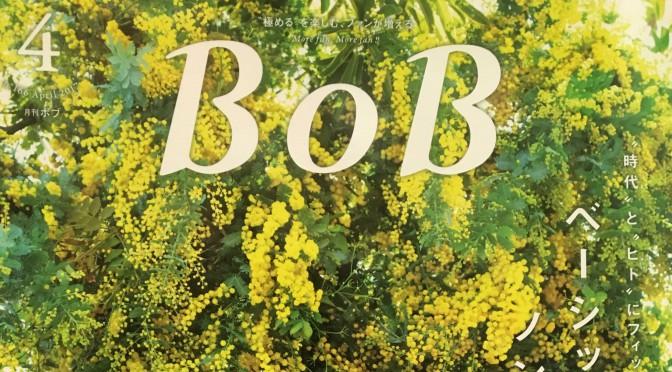 BOB 4月号